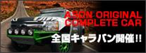 ASDN画像