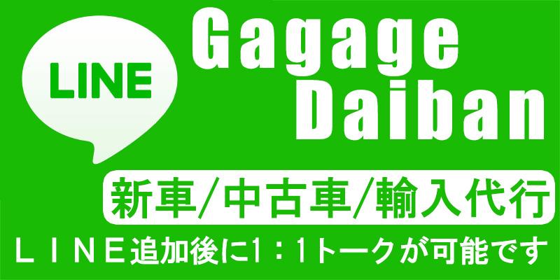 LINE Garage Daiban